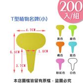 T型植物名牌(小) - 200入±10% /組綠色