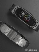 小米手環帶適用小米手環4腕帶新款金屬不銹鋼替換帶小米手環3nfc版通用錶 麥吉良品