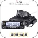 《飛翔無線3C》ICOM IC-2730...