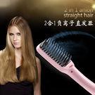 【Miss.Sugar】負離子美髮護髮2合1電動直髮防燙梳子【K000784】