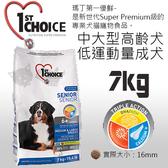 [寵樂子]《瑪丁-第一優鮮》中大型犬低運動量成犬/高齡犬配方-7KG