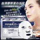 日本 GIK PRP 血清膠原蛋白面膜300ml/14入◎花町愛漂亮◎LA
