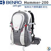 (5折特賣出清) BENRO百諾 Hummer-200蜂鳥系列雙肩攝影背包(5色)(可放13吋筆電)