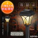 【KINYO】太陽能LED庭園燈系列-日式(GL-6015)光感應開/關