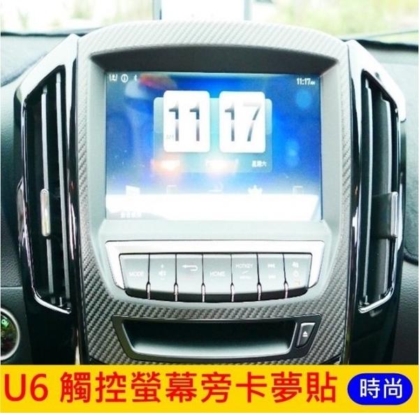 LUXGEN納智捷U6 TURBO【觸控螢幕旁卡夢貼膜】專用儀錶板保護貼紙 時尚 內裝升級