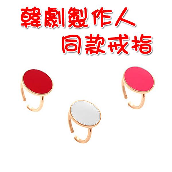 [Z-MO鈦鋼屋]韓劇 製作人/鈦鋼糖果色戒指/孔孝珍同款配戴/正韓飾品/單件價【AJS028】