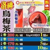 【洛神烏梅茶▶10入】買5送1║洛神花 酸甜解膩 傳統酸梅湯║夏季 沖泡式茶包 古早味花草茶