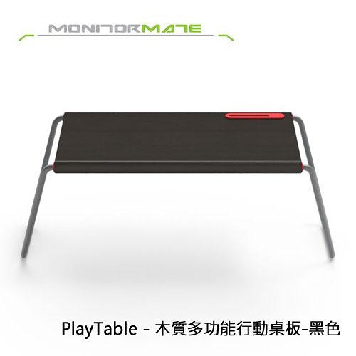 【懶人必備行動桌板】 MONITORMATE PlayTable 木質多功能行動桌板 - 黑色