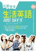 彩圖實境生活英語 Just Say It(25K 1MP3)