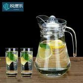 家用玻璃冷水壺涼水壺水杯果汁壺扎壺涼白開水壺茶壺套裝『米菲良品』