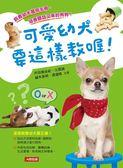 (二手書)可愛幼犬要這樣教喔!