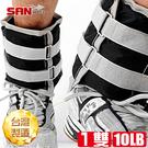 台灣製造4.5公斤4.5KG綁腿沙包.10磅重力沙袋.取代啞鈴.舉重量訓練.運動健身器材.推薦【SAN SPORTS】