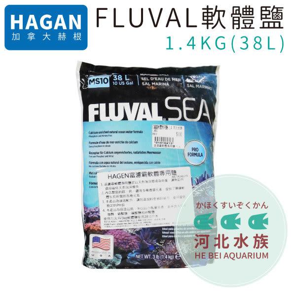 [ 河北水族 ] HAGAN 赫根 【 FLUVAL 富濾霸軟體專用鹽 1.4kg (38L) 】 軟體鹽 海水鹽 海水素 海鹽