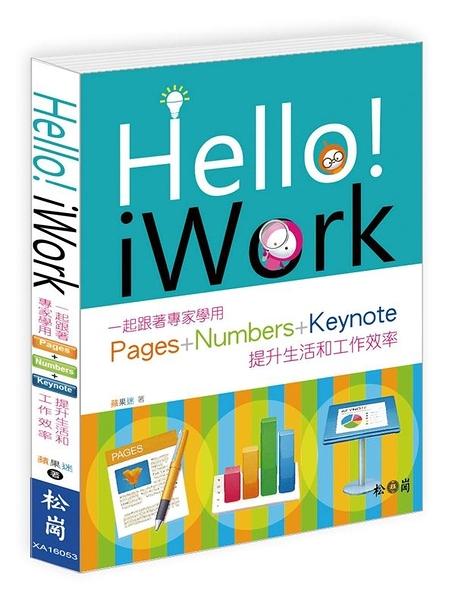 (二手書)Hello!iWork:一起跟著專家學用Pages+Numbers+Keynote提升生活和工作效..