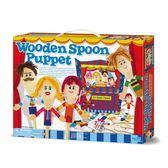 【4M】美勞創作系列 - 湯匙木偶劇團Wooden Spoon Puppet 00-04558
