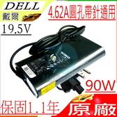 DELL 變壓器(原廠新款)-戴爾 19.5V,4.62A,90W,E5400,E5410,E5420,E5430,E5440,E5500,E5560,ADP90-VH B