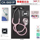 精國聽診器 CK-S601P(未滅菌)專業級主治豪華不鏽鋼雙面聽診器