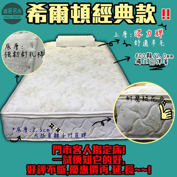 【嘉新名床】希爾頓-經典款-軟《28公分/單人3.5尺》