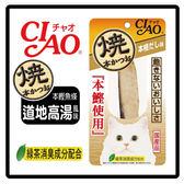 【CIAO燒】本鰹魚條-HK-04-道地高湯風味*6包組(D002C74-2)