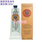 【美麗魔】 L'occitane 歐舒丹 乳油木護足霜 150ml 原包裝及限量包裝隨機出貨
