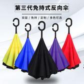 雨傘雙層反向傘免持式用傘晴雨超大號雨傘長柄男女反向摺疊傘 喵小姐