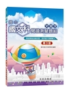 國中國文科閱讀測驗題組(文言文)第3版