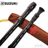 鈴木豎笛8孔德式高音小學生教學SRG-405 SRG-200兒童初學八孔豎笛 【完美】 YXS