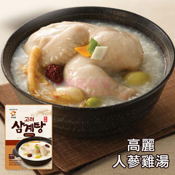 韓國 高麗人蔘雞湯 蔘雞速食湯 料理包 蔘雞湯 人蔘雞 半隻/常溫 600g【特價】★beauty pie★