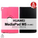 贈 保護貼 觸控筆 華為 MediaPad M5 10.8吋 平板 旋轉皮套  荔枝紋 皮革 側立翻 支架 保護套 保護殼