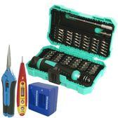 維修工具 57合1維修螺絲刀套裝電腦手機精密多功能起子組