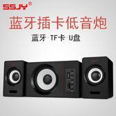 SSJY S-212藍牙插卡U盤無線音響臺式電腦筆記本手機小音箱低音炮 優帛良衣