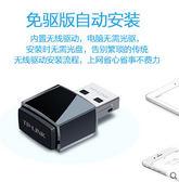 無線網卡臺USB筆記本WIFI發射接收器DL13941『時尚玩家』