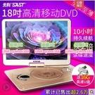 【3C】SAST/先科 FL-178D18寸行動DVD影碟機帶電視兒童便攜式VC