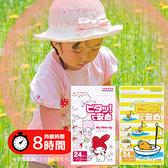日本 紀陽除虫菊 防蚊驅蟲貼片 24枚 驅蚊 防蚊 孩童 兒童 戶外 露營 野餐 夏天必備