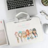 筆電包 電腦包手提女可愛小清新 13 14 15寸