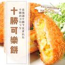 美食饗宴-日本北海道進口-十勝可樂餅
