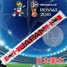 2018年俄羅斯世界盃足球賽 日本紀念版 國家隊 圍巾 145*18cm 世足賽 世界盃運動加油助威吶喊 超拉風