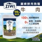 【毛麻吉寵物舖】ZiwiPeak巔峰 98%鮮肉狗糧-牛肉(100g) 狗主食/狗飼料/狗生食