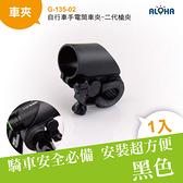 腳踏車 手電筒車架 自行車手電筒車夾-二代槍夾 (G-135-02)