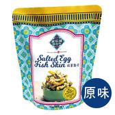 新加坡食樂坡鹹蛋魚皮80g