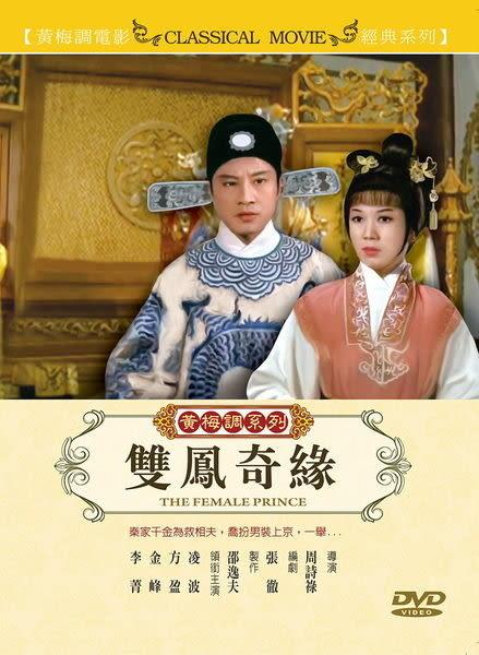 黃梅調系列: 雙鳳奇緣 DVD  (購潮8)