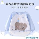 兒童罩衣 寶寶吃飯罩衣薄款防水春秋防臟飯兜嬰兒長袖罩衫反穿兒童純棉圍兜 快速出貨