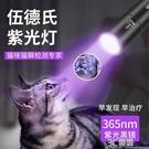 伍德氏燈照貓蘚寵物貓尿紫光熒光劑檢測手電筒家用紫外線驗鈔 3C優購