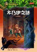 (二手書)神奇樹屋(3):木乃伊之謎