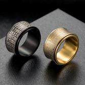 泰愛你道教篆體金光咒可轉動弧形戒指扳指中國風男士鈦鋼飾品刻字耶誕節特惠