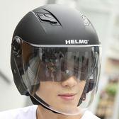 雙鏡片電動摩托車頭盔男個性酷防曬電瓶車半全覆式四季夏季安全帽 igo克萊爾