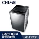 【送基本安裝】CHIMEI奇美 16公斤 直立式 變頻 洗衣機 WS-P16VS8
