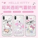 88柑仔店~Hello Kitty正品 三星 NOTE8.9 防摔矽膠J7 PRO手機殼掛繩潮牌 A8 Star