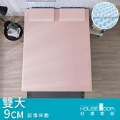 House Door 抗菌防螨9cm藍晶靈涼感舒壓記憶床墊-雙大甜美粉