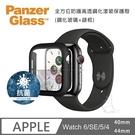 【A Shop】PanzerGlass Apple Watch 6/SE/5/4 全方位防護高透鋼化漾玻保護殼(鋼化玻璃+錶框)